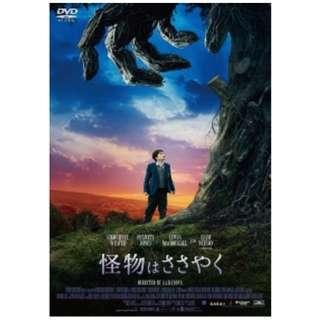 怪物はささやく 【DVD】