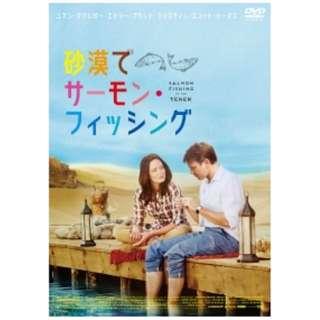 砂漠でサーモン・フィッシング 【DVD】