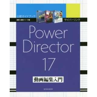 PowerDirector動画編集入門