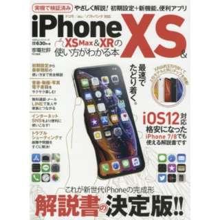iPhoneXS&XS MAX&XRの使
