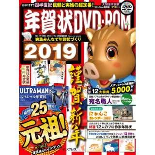 【ビッカメ娘ポストカード付き】年賀状DVD-ROM 2019