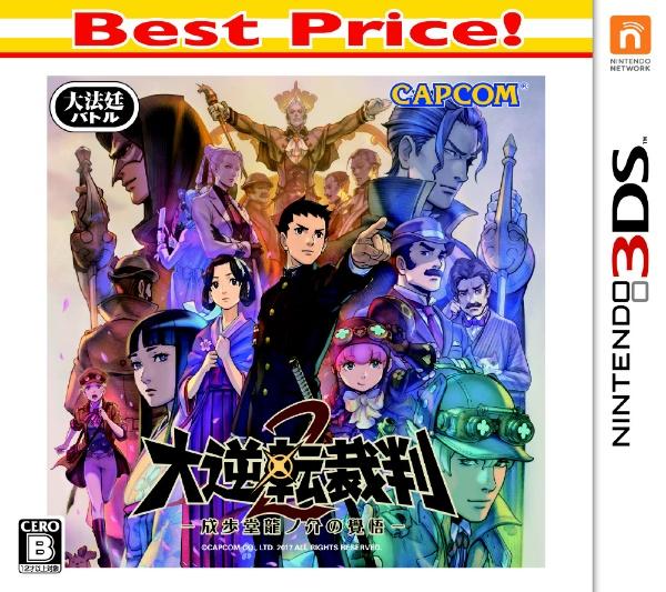 大逆転裁判2 - 成歩堂龍ノ介の覺悟 - [Best Price!] [3DS]