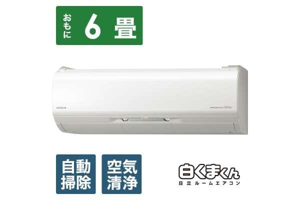 フラグシップモデル 日立「白くまくん Xシリーズ」RAS-X22J
