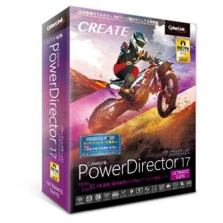 PowerDirector 17 Ultimate Suite 通常版