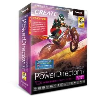 PowerDirector 17 Ultimate Suite アカデミック