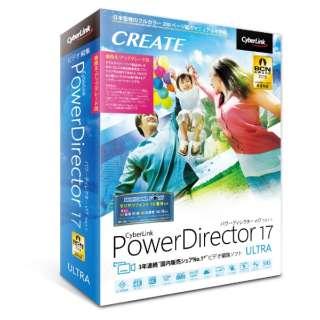 PowerDirector 17 Ultra 乗換え・アップ