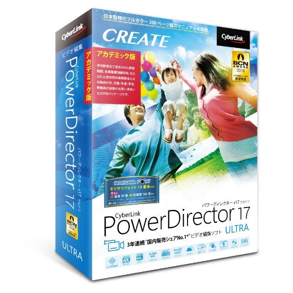 PowerDirector 17 Ultra アカデミック版