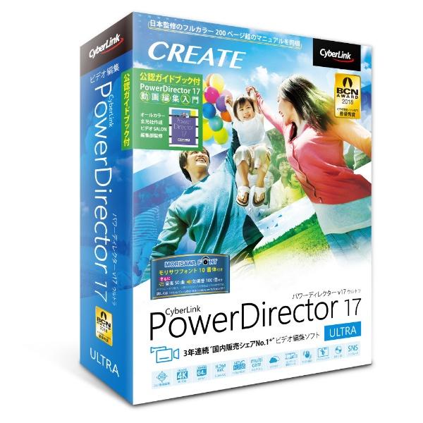 PowerDirector 17 Ultra 公認テクニカルガイドブック版