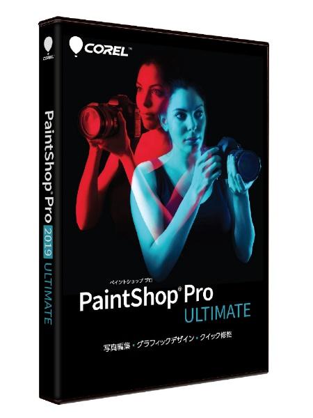 PaintShop Pro 2019 Ultimate 製品画像