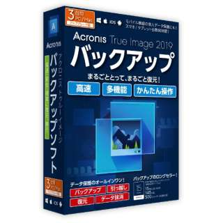 Acronis True Image 2019 3PC アップ