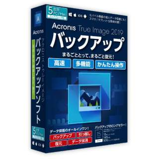Acronis True Image 2019 5PC アップ