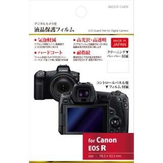 液晶保護フィルム(キヤノン Canon EOS R 専用) BKDGF-CAER