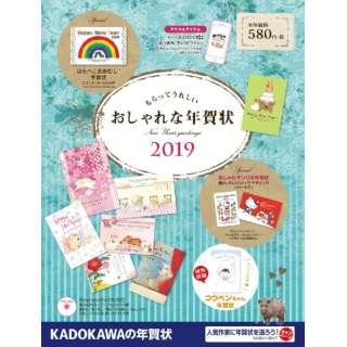 【書籍】もらってうれしいおしゃれな年賀状 2019
