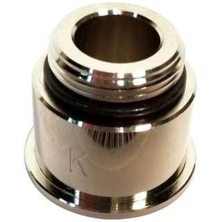 【部品 開封済未使用品】泡沫水栓用つぎて(内ねじ用)(水栓:W23、山20) PRV-D8623K
