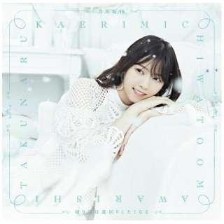 乃木坂46/ 帰り道は遠回りしたくなる CD+Blu-ray盤 Type-A(初回仕様限定盤) 【CD】