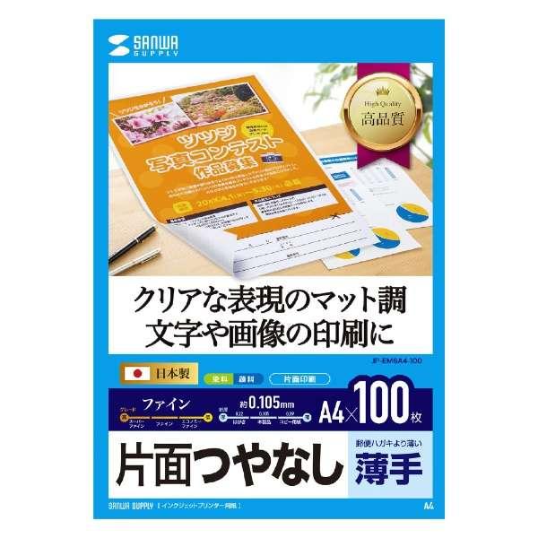 インクジェット用片面つやなしマット紙 A4サイズ100枚入り JP-EM6A4-100