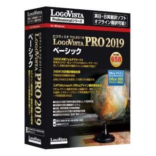 LogoVistaPRO2019ベーシック [Windows用]