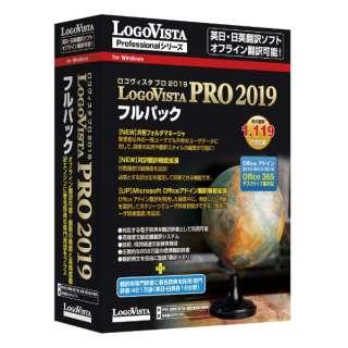 LogoVistaPRO2019フルパック [Windows用]