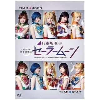 乃木坂46版 ミュージカル「美少女戦士セーラームーン」 【DVD】