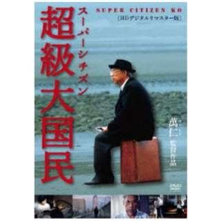 スーパーシチズン 超級大国民 <4Kデジタルリマスター版> 【DVD】