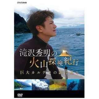 滝沢秀明の火山探検紀行 巨大カルデラの謎に迫る 【DVD】