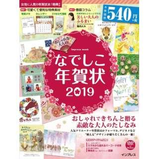 【書籍】おしゃれな大人のなでしこ年賀状 2019