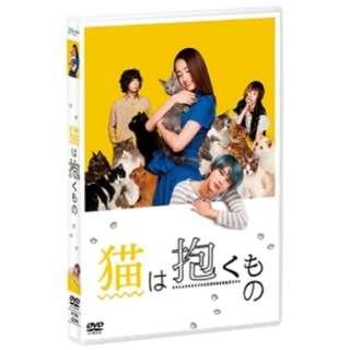猫は抱くもの 【DVD】