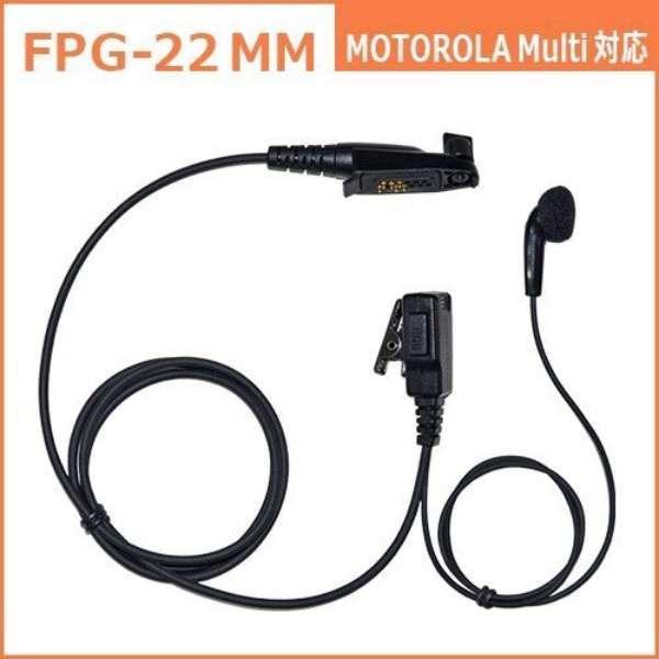 イヤホンマイクPROシリーズ スタンダードタイプ MOTOROLA MULTI対応 FPG-22MM