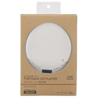 ポータブルCDプレーヤー ホワイト BC-CP03-WH