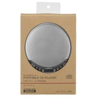 BC-CP03-S ポータブルCDプレーヤー シルバー