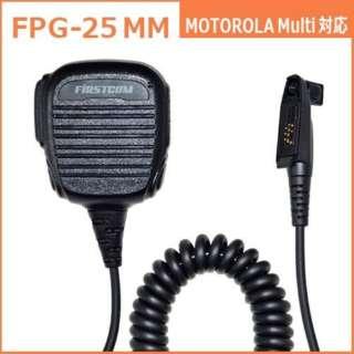 イヤホンマイクPROシリーズ スピーカーマイクロホンタイプ MOTOROLA Multi対応 FIRSTCOM FPG-25MM