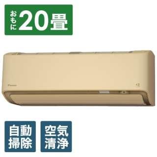 S63WTDXP-C エアコン 2019年 スゴ暖 DXシリーズ ベージュ [おもに20畳用 /200V]