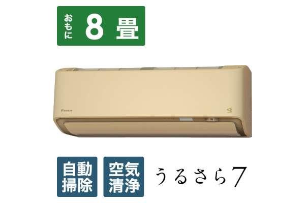 フラグシップモデル ダイキン「うるさら7 Rシリーズ」AN25WRS