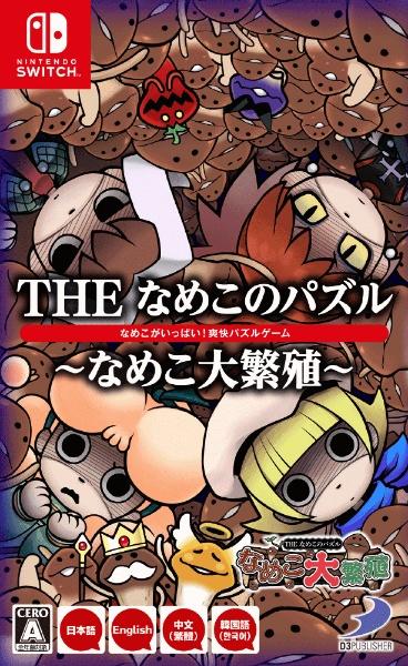 THE なめこのパズル 〜なめこ大繁殖〜 [Nintendo Switch]