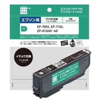 ECI-EITH-B リサイクルインクカートリッジ【エプソン用  ITH-BK互換】 ブラック