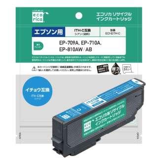 ECI-EITH-C 互換プリンターインク エコリカ(エプソン用) シアン