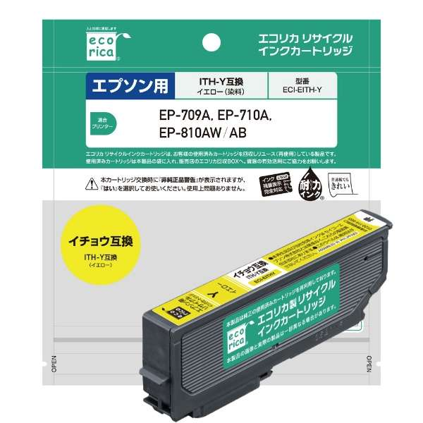ECI-EITH-Y 互換プリンターインク エコリカ(エプソン用) イエロー