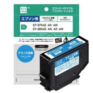 ECI-EKUIL-C 互換プリンターインク エコリカ(エプソン用) シアン