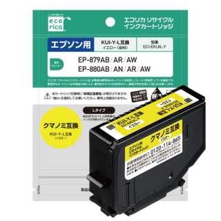 ECI-EKUIL-Y 互換プリンターインク エコリカ(エプソン用) イエロー