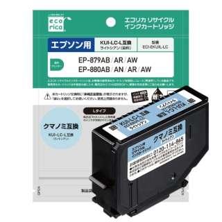 ECI-EKUIL-LC 互換プリンターインク エコリカ(エプソン用) ライトシアン