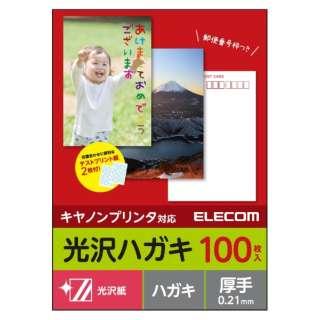 ハガキ用紙 光沢 厚手 キヤノン用[ハガキサイズ /100枚] EJH-CGNHシリーズ ホワイト EJH-CGNH100