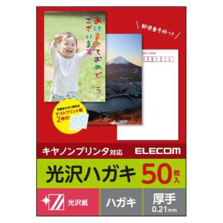 ハガキ用紙 光沢 厚手 キヤノン用[ハガキサイズ /50枚] EJH-CGNHシリーズ ホワイト EJH-CGNH50