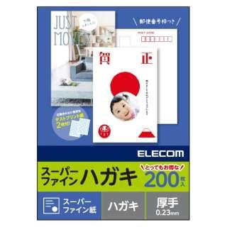 ハガキ用紙 スーパーファイン 厚手[ハガキサイズ /200枚] EJH-SFNシリーズ ホワイト EJH-SFN200