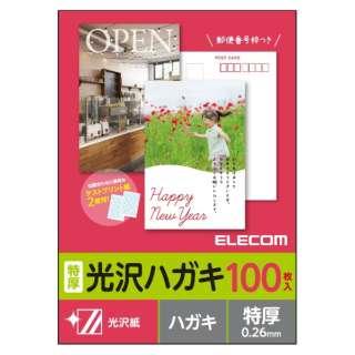 ハガキ用紙 光沢 特厚[ハガキサイズ /100枚] EJH-TGAHシリーズ ホワイト EJH-TGAH100