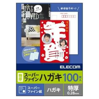 ハガキ用紙 スーパーファイン 特厚[ハガキサイズ /100枚] EJH-TSFシリーズ ホワイト EJH-TSF100