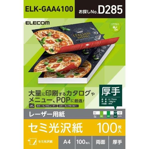 レーザー専用紙 半光沢 厚手[A4サイズ /100枚] ELK-GAA4100 ホワイト