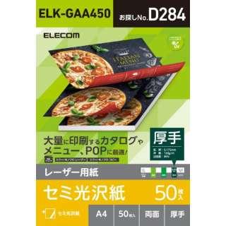 レーザー専用紙 半光沢 厚手[A4サイズ /50枚] ELK-GAA450 ホワイト