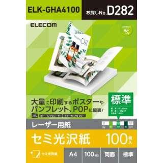 レーザー専用紙 半光沢 標準[A4サイズ /100枚] ELK-GHA4100 ホワイト