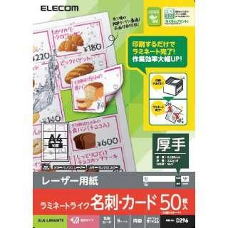 レーザー専用紙 光沢 ラミネート加工 名刺カット[A4サイズ /10面 /5枚] ELK-LAMGMTシリーズ ホワイト ELK-LAMGMT5