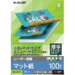レーザー専用紙 マット 厚手[A4サイズ /100枚] ELK-MAA4100 ホワイト